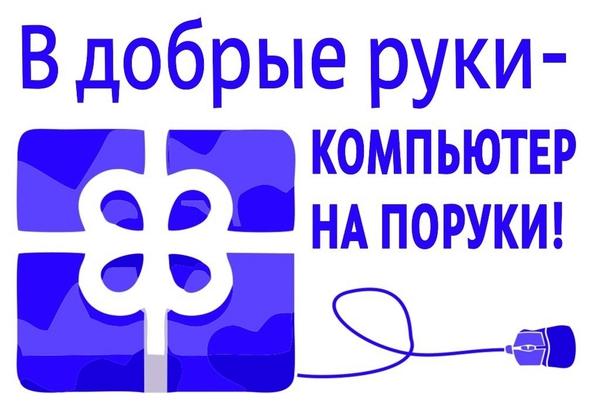 Акция «В бабушкины руки — компьютер на поруки!» в Астрахани в действии