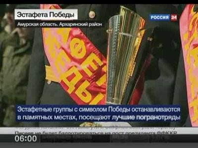 «Эстафета Победы» прибыла в Краснодарский край