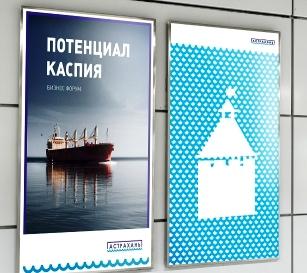 В Астраханской области разработан собственный бренд