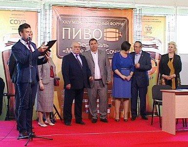 В Сочи открылся 24 сезон форума