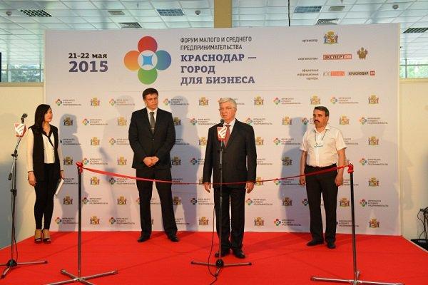 Форум для предпринимателей открылся в Краснодаре
