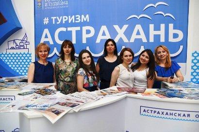 В Астрахани прошла туристическая ярмарка