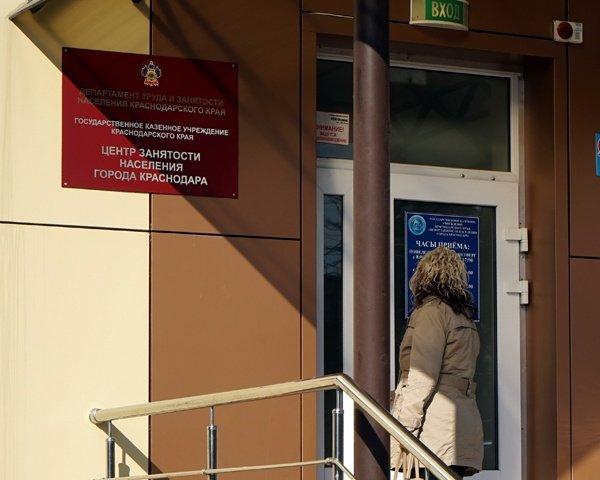 Зарегистрированная безработица на Кубани немного снизилась