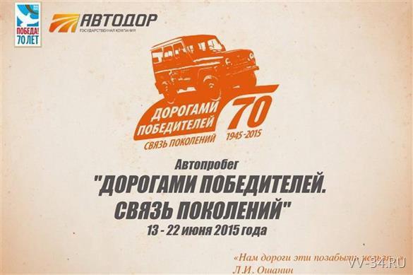 Праздничный автопробег в Волгограде откроет группа «Любэ»
