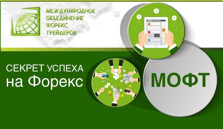 Forex форум МОФТ – надежный источник информации