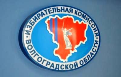 Завершился сбор документов для регистрации кандидатов на довыбрах в Волгоградской области