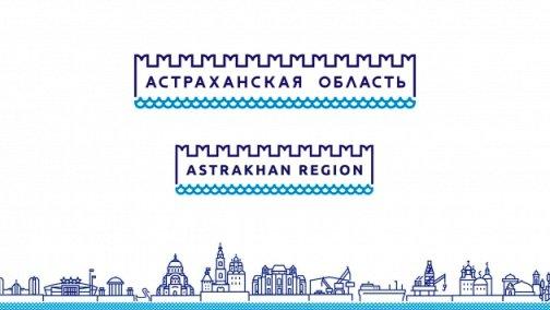 У Астраханской области появился официальный логотип