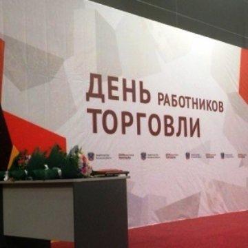 День работников торговли встретили в Ростове