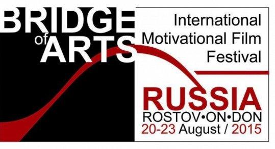 В Ростове пройдет I Международный фестиваль