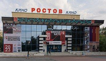 В Ростове открывается фестиваль Bridge of Arts