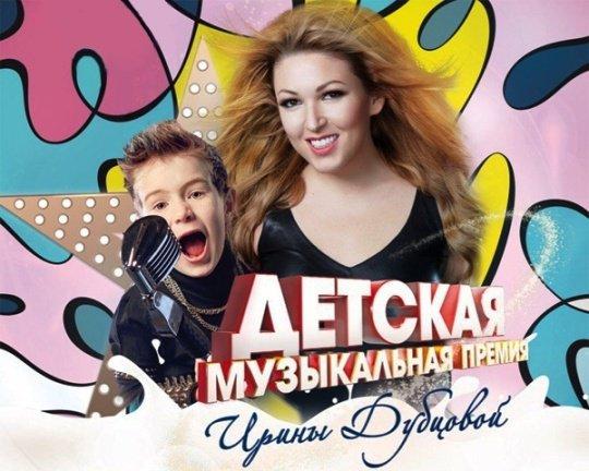 И. Дубцова организует в Сочи благотворительный детский фестиваль