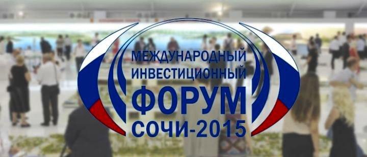 Инвестиционные проекты Адыгеи обещают быть одними из интереснейших на сочинском форуме