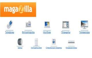 Выгодные покупки с MagaZilla