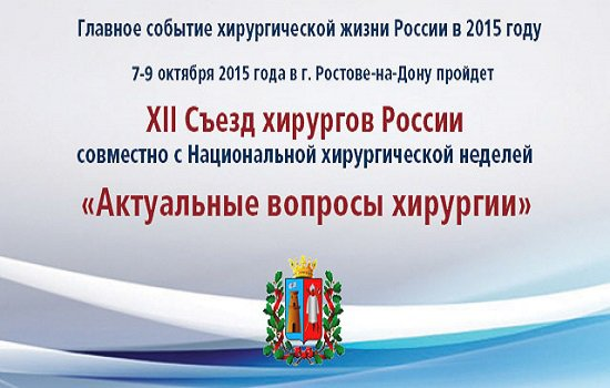 Съезд хирургов России проходит в Ростове-на-Дону