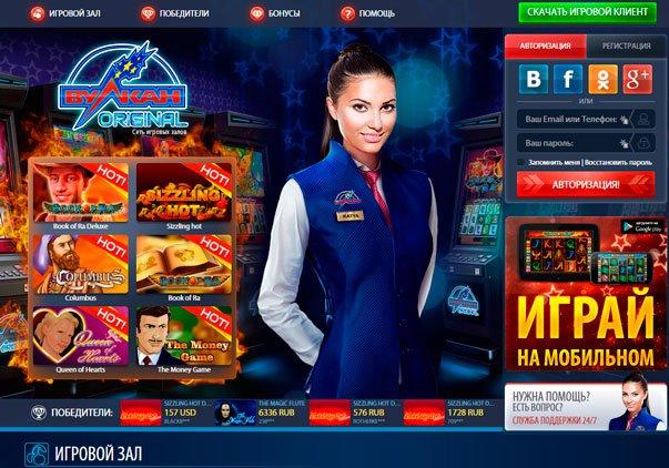 Какие бонусы можно получить в казино Вулкан