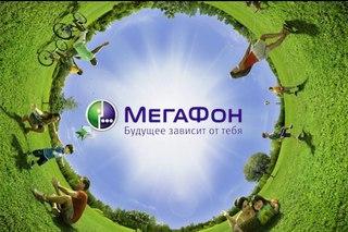 Мегафон: качественная связь и море тарифов