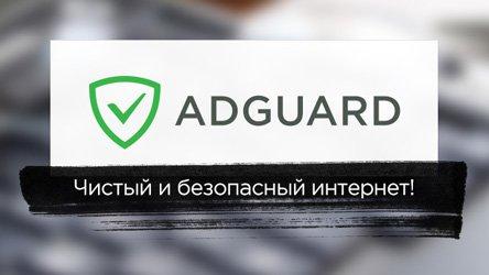 Блокировка всплывающих окон во всех браузерах от Adguard