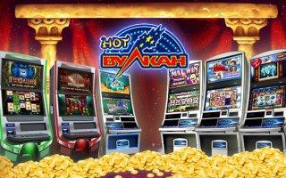Автоматы игрового казино