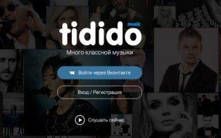 Музыкальная социальная сеть Tidido