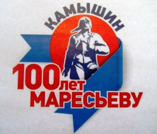 К 100-летию А. Маресьева в Камышине откроют музей