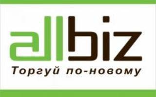 Телефоны по самым привлекательным ценам на Allbiz