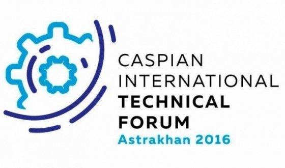 Астрахань готовится к Международному Каспийскому Технологическому форуму