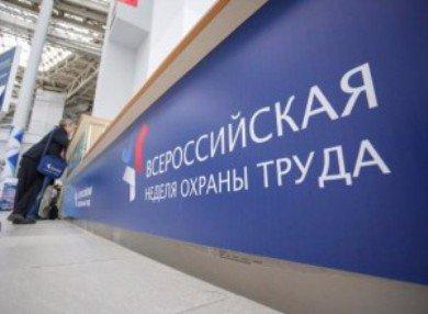 Кубань стала лучшим регионом в области охраны труда
