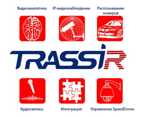 Особенности и «плюсы» программного комплекса Trassir