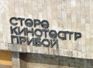 Ростовский кинотеатр «Прибой» превратят в развлекательный комплекс