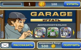 Автомат Гараж в казино Вулкан