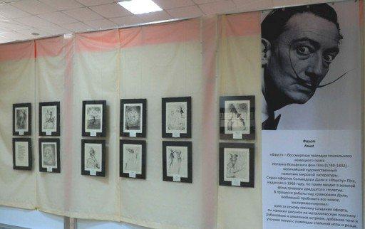 250 работ Сальвадора Дали можно увидеть на выставке в Краснодаре