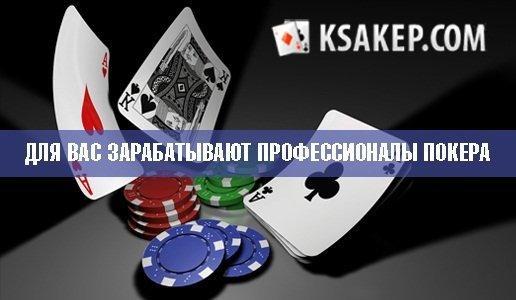 Кsakep.com: выгоды бэкинга для российских инвесторов