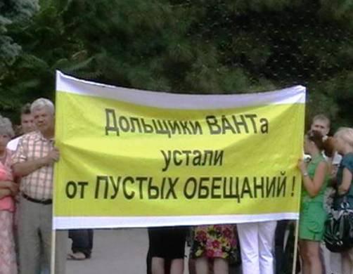 Обманутые дольщики будут защищены законодательством Ростовской области