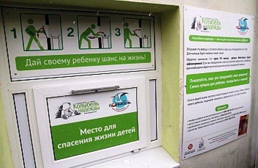 Минздрав Кубани собирается обратиться в Госдуму с требованием не запрещать бэби-боксы