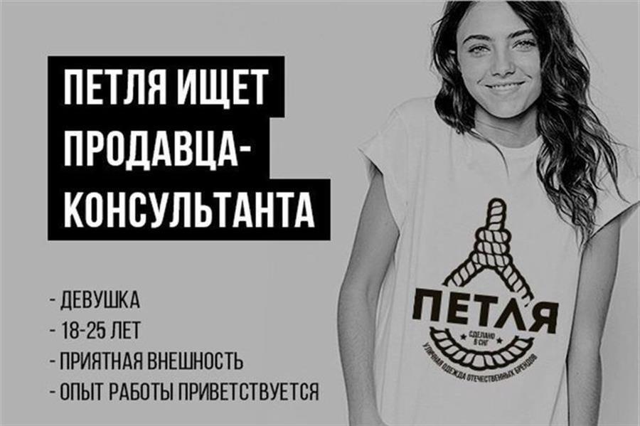 В Волгограде разгорелся скандал из-за «суицидального» магазина одежды «Петля»