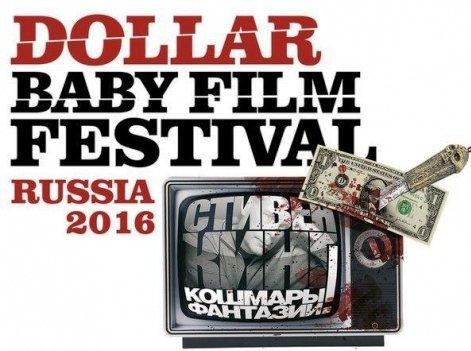 Начался прием заявок на участие в международном кинофестивале