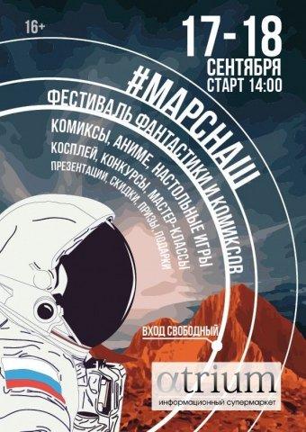 Фестиваль комиксов и фантастики