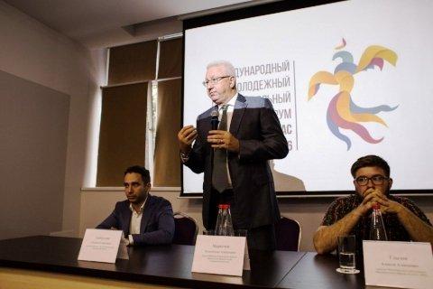 Астраханский форум для молодежи