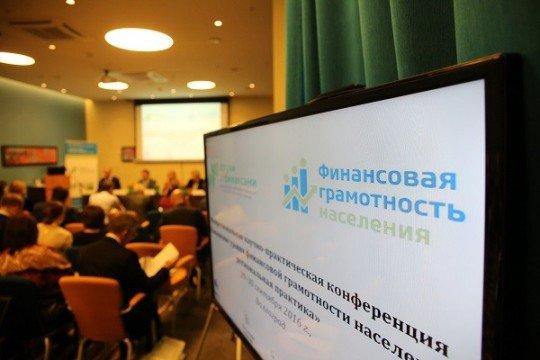 В Волгограде предложили обучать финансовой грамотности чиновников-финансистов