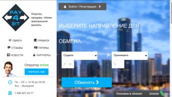 Обмен электронных валют на выгодных условиях - сервис pay4bit.biz