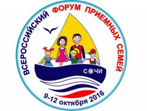 Представители приемных семей из 85 регионов РФ собрались в Сочи