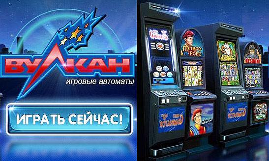 ТОП-3 лучших акций казино Вулкан