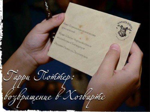 Астраханский Краеведческий музей приглашает  в мир Гарри Поттера и
