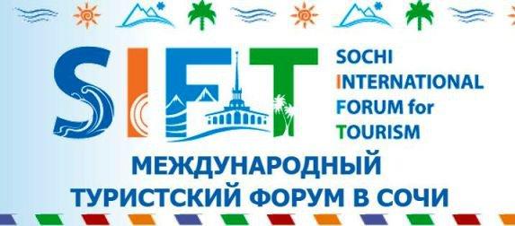 На туристский форум SIFT в Сочи приедут 8 тыс. участников
