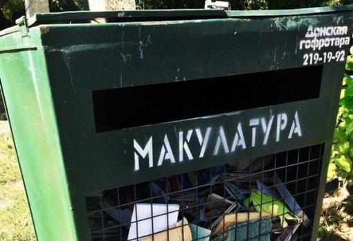 Ростовчане требуют вернуть