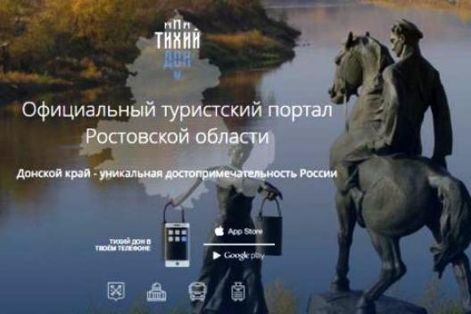 В Ростовской области примут