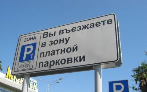 В Ростове за неоплаченную парковку не могут выписывать штрафы
