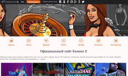 Сasinox777.com - азартные игры Сasino X