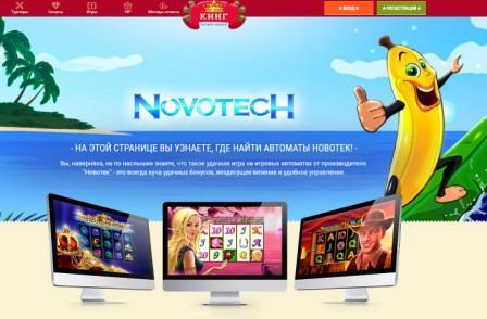 Игровые автоматы и онлайн возможности