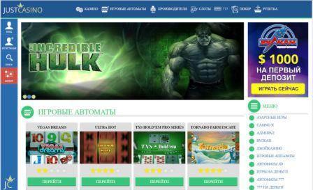 Бесплатные игры в интернет казино Just Casino